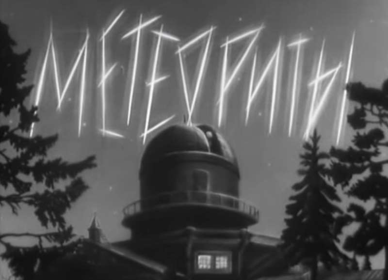 """Фильм """"Метеориты"""", режиссер Павел Клушанцев, 1947"""