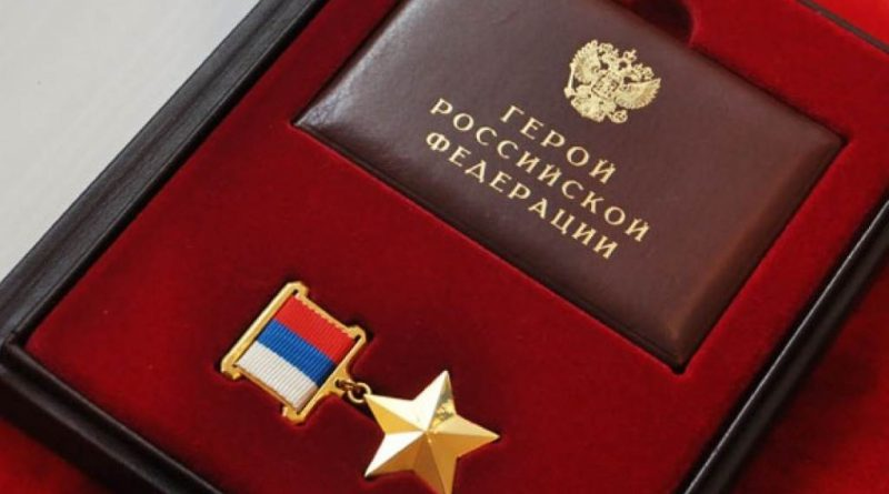 Звезда Героя Российской Федерации