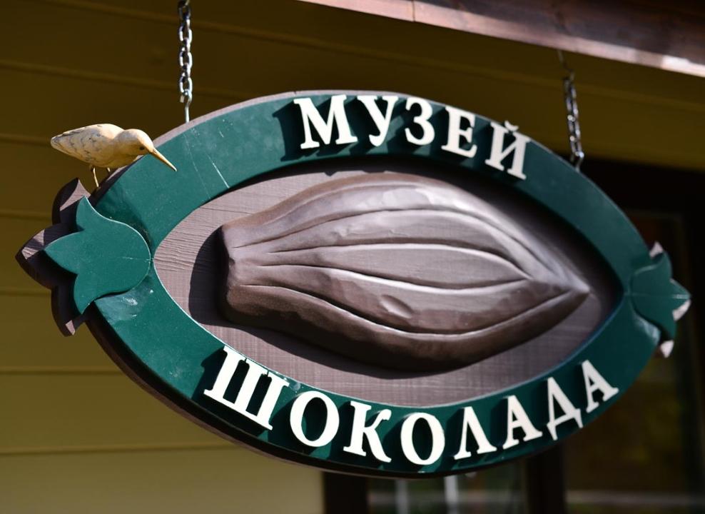 """Музей шоколада в курорте """"Белокуриха-2"""""""