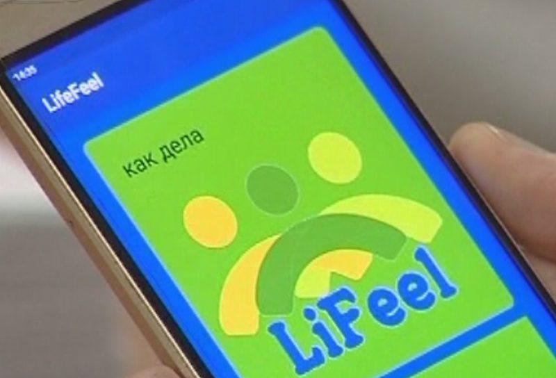 Приложение LiFeel