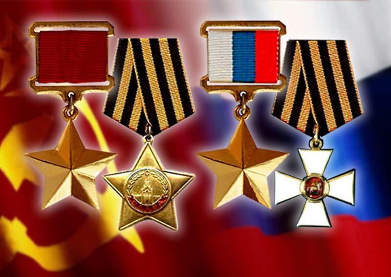 Высшие награды СССР и России